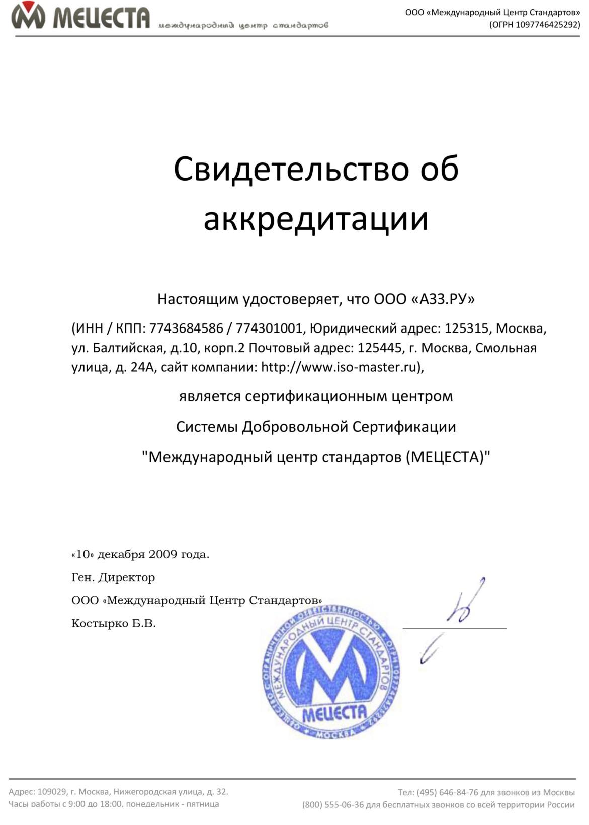 Мы являемся сертификационным центром - Системы Добровольной Сертификации