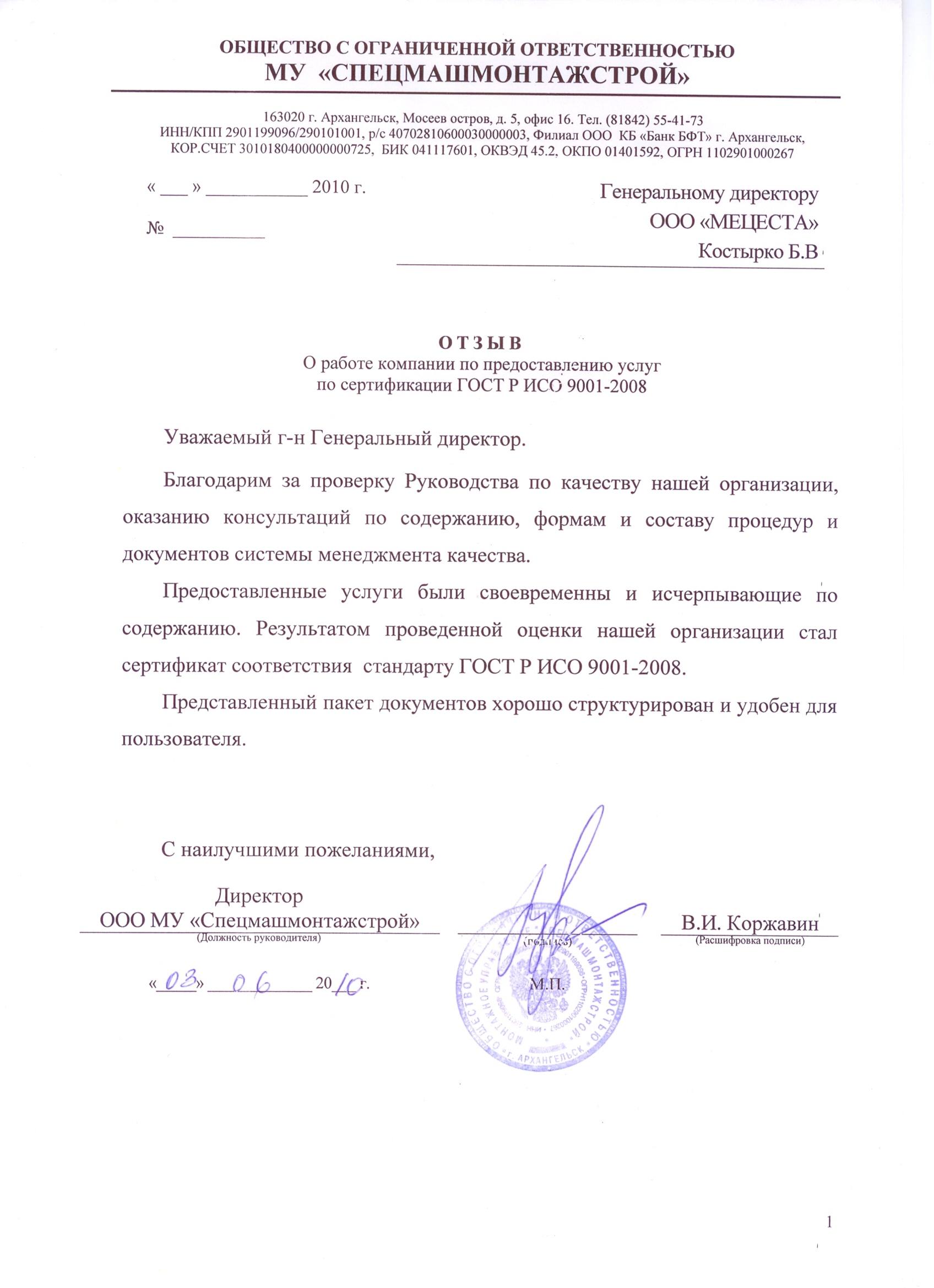 цена ИСО 14001 экологический менеджмент в Сочи