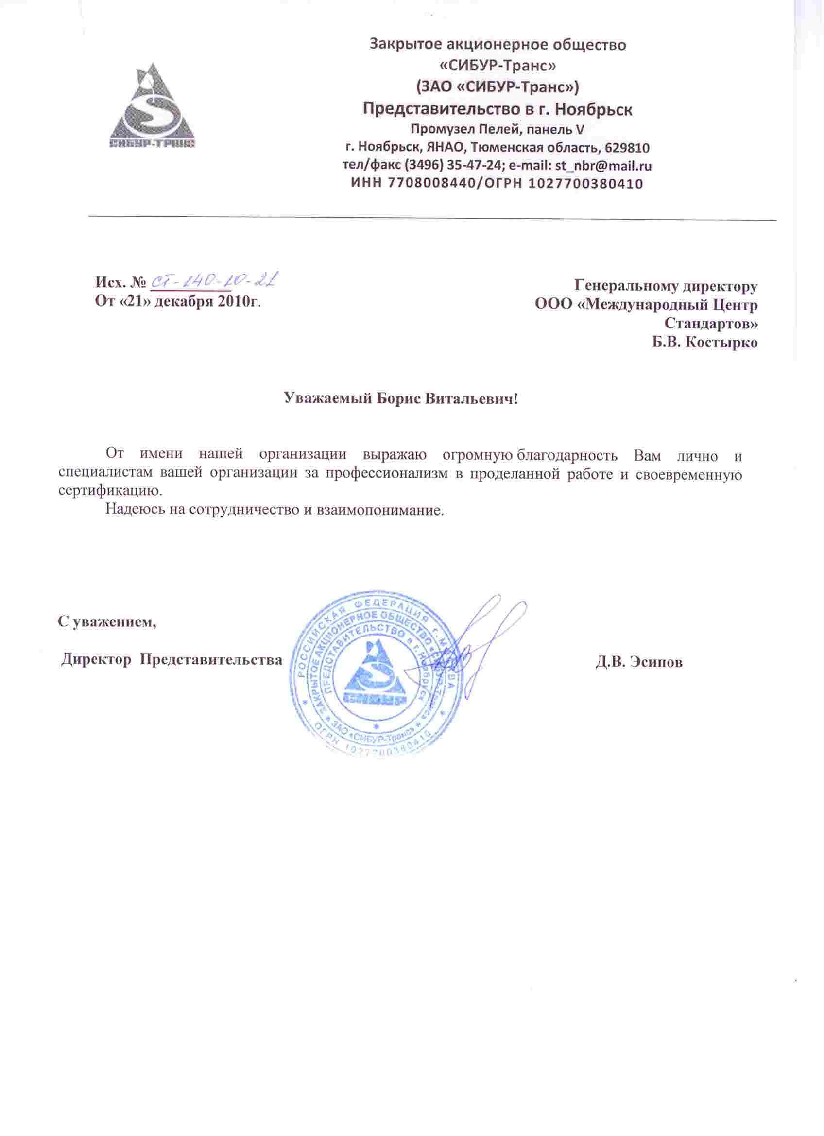 цена Гост Р ИСО 9001 в Глазове