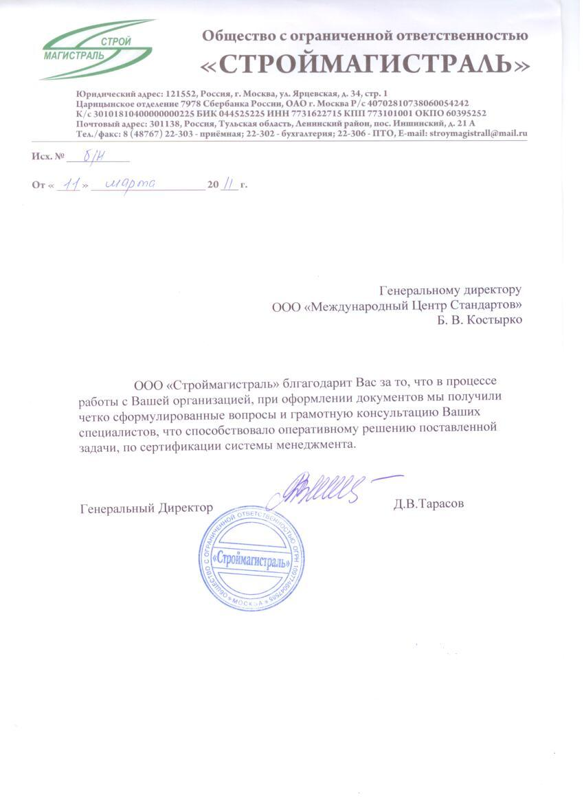 цена Гост ИСО 9001 в Новомосковске